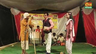 दगाबाज मन्त्री उर्फ डाकू ज्वाला सिंह जगदीशपुर गोहरैय्या की नौटंकी(भाग_4)दीक्षावीडियो की मशहूर नौटंकी