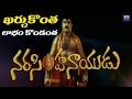 Balakrishna Narasimha Naidu Movie Recrods    TFC