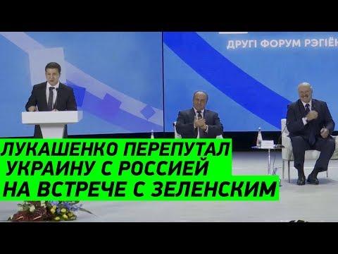 Речь Зеленского ЗАСТАВИЛА УЛЫБНУТЬСЯ президента Лукашенко