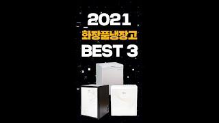 화장품냉장고 추천 BEST3