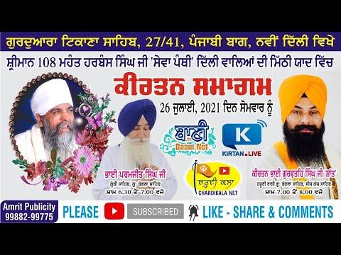 Live-Now-Gurmat-Kirtan-Mahant-Harbans-Singh-Ji-Sewapanthi-G-Tikana-Sahib-26-July-2021
