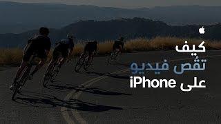 كيف تقُص فيديو على iPhone - Apple