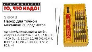 Набор для точной механики SKRAB - купить набор инструментов, набор отверток и бит(Строймаркет
