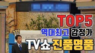드디어 기록이 깨졌다는 TV쇼 진품명품 역대 최고 감정가 TOP5