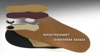 SALAMANDER PROFESSIONAL  Анатомическая стелька Comfort Plus (Бишкек, «Немецкая Обувь®»)(Стелька анатомической формы из высококачественной кожи растительного дубления великолепно впитывает..., 2015-05-15T15:21:57.000Z)