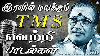இரவில் மயக்கும் டி.எம்.எஸ் வெற்றி பாடல்கள் | T.M.Soundarajan Songs | TMS Hit Songs.