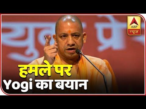 Jawano Ka Balidaan Vyarth Nahi Jayega: Yogi Adityanath | ABP News