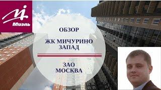 видео ЖК Мичурино-запад — квартиры от застройщика ГВСУ Центр официальный сайт ЗАО (МСК)