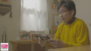 オットリ(八乙女光)の主人・小橋(阿南健治) は、オットリと暮らすうちに...