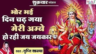 Bhor Bhayi Din Chad Gay Meri Ambe : भोर भई दिन चढ़ गया मेरी अम्बे : अम्बे माता आरती : तृप्ति शाक्या
