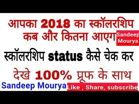 Scholarship related all queries, status, amount, suspect, rejected form A/c balance  status 2018