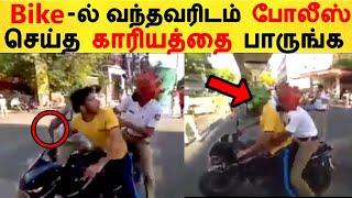 Bike- ல் வந்தவரிடம் போலீஸ் செய்த காரியத்தை பாருங்க | Tamil Cinema News | Kollywood Latest