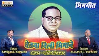 Chetana Dili Bhimane | Bhim Geet | 127 BhimJaya...