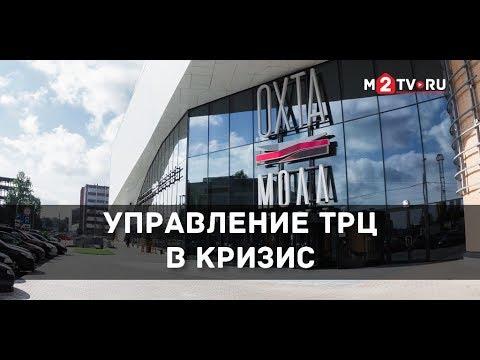 Управление ТРЦ: 6 лайфхаков по открытию торгово-развлекательного центра в кризис