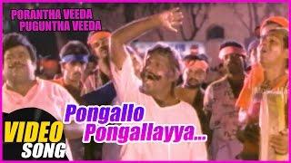 Pongallo Pongallayya Video Song | Porantha Veeda Puguntha Veeda | Sivakumar | Bhanupriya | Ilayaraja