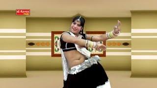 Rajasthani DJ Song 2018  ~ PHOOLCHIDI ~ म्हारी फूलचिड़ी ~ Mamta Rangili - HD Video