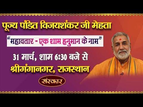 Ek Shaam Hanuman Ke Naam By Vijay Shankar Ji Mehta - 31 March | Sri Ganganagar |