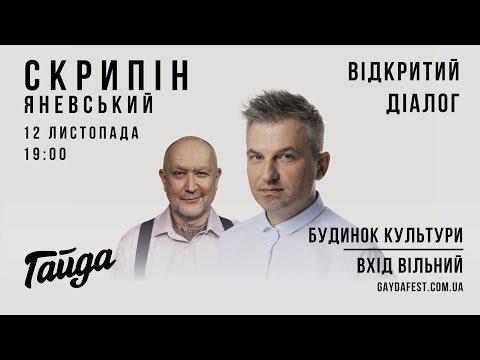 Скрипін   Яневський