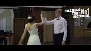 Свадебный танец жениха и невесты. Постановка № 1 Краснодар.