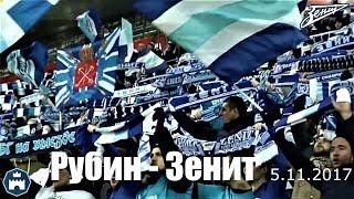 Рубин-Зенит 05.11.2017
