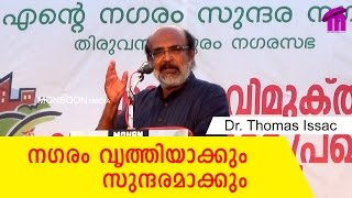 Dr. Thomas Issac on 'Clean Ward' Declaration | Thiruvananthapuram 'My City Beautiful City' Project