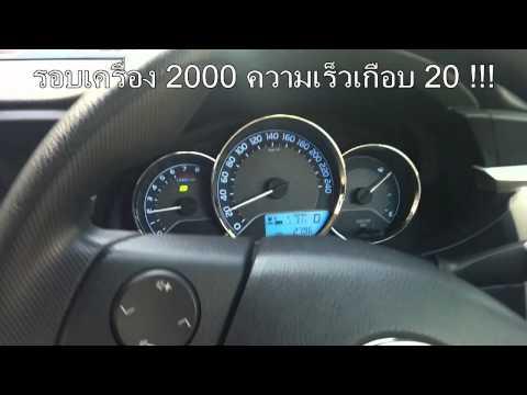 Altis(2014) 1.6e cng start ใหม่ๆ ขับได้ไม่เร็ว