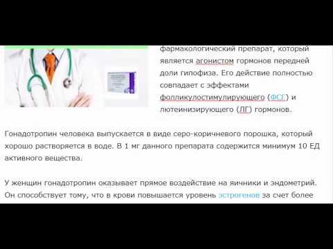 Гонадотропин: для чего и как применяется?