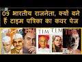 09 Indian Politicians क्यों बने हैं Time magazine का Cover पेज |  YRY18 Live