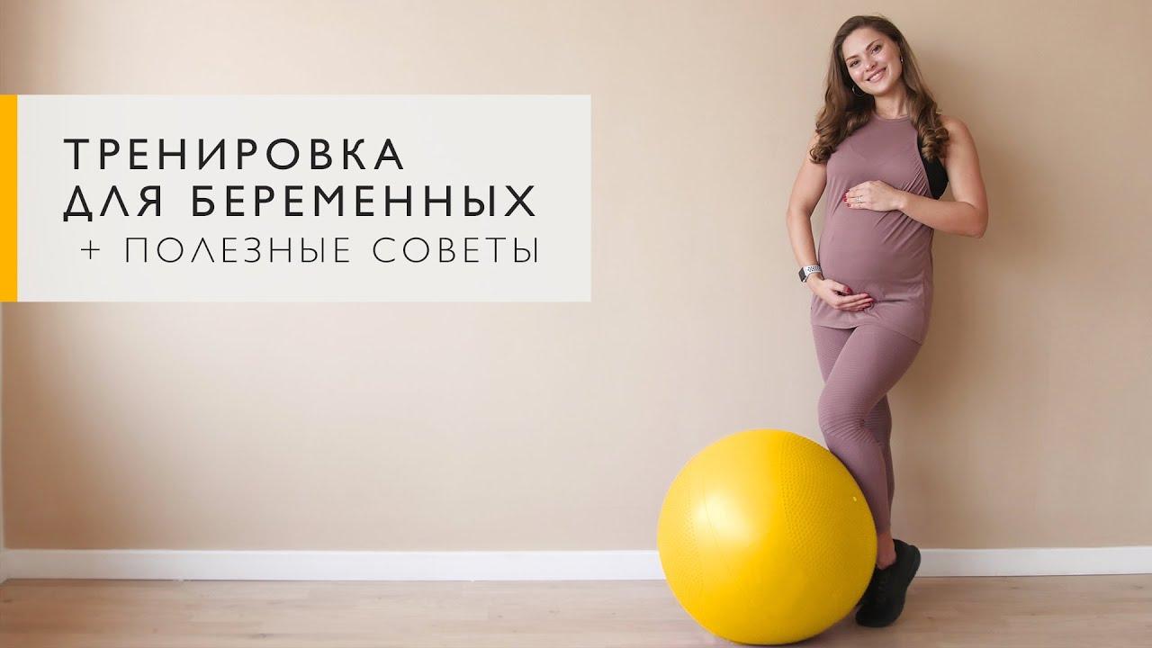 Комплекс упражнений для беременных на всех сроках от тренера [Workout   Будь в форме]