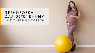 Комплекс упражнений для беременных на всех сроках от тренера [Workout | Будь в форме]