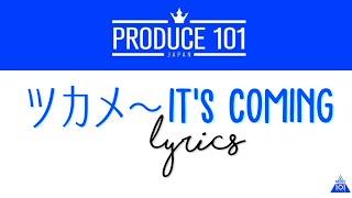 [ENG/ROM/KANJI] PRODUCE 101 JAPAN ツカメ ~ IT'S COMING~ LYRICS