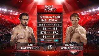 ЧТО ЗА БОЙ! Али Багаутинов vs. Жалгас Жумагулов / Ali Bagautinov vs. Zhalgas Zhumagulov