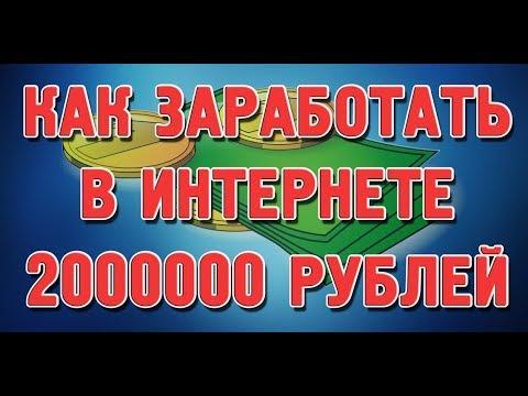 Как заработать от 5000 рублей в день новичку - или от 1000000 рублей в месяц.