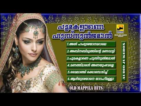 Mappila Pattukal Old Is Gold | Poomakalane Husunuljamal | Malayalam Mappila Songs