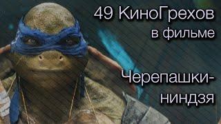 49 КиноГрехов в фильме Черепашки-Ниндзя | KinoDro