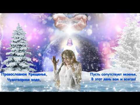 Поздравления на Крещение Господне
