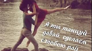 А ты танцуй давай, сделаем с тобою рай