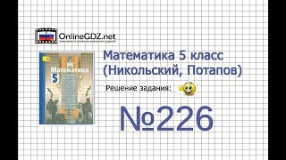 Скачать Задание 226 Математика 5 класс Никольский С М Потапов М К