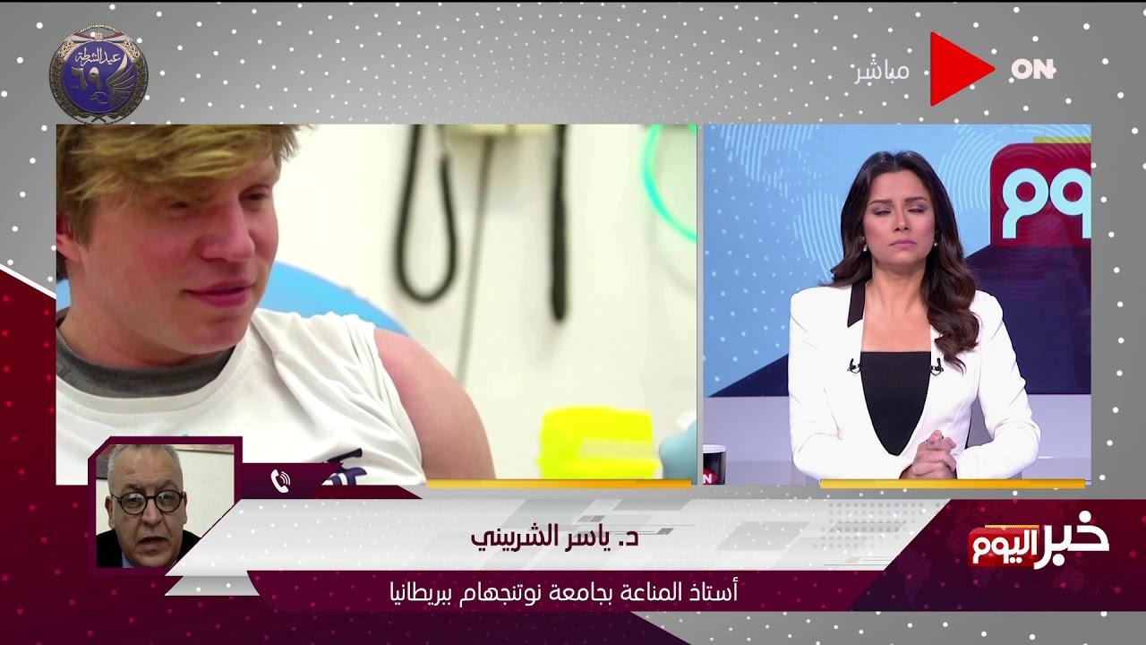 خبر اليوم - د. ياسر الشربيني يعلق على الحالة الصحية في بريطانيا بعد تزايد الحالات من فيروس كورونا  - نشر قبل 18 ساعة
