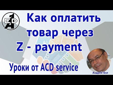 Как оплатить товар через Z Payment