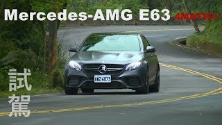 Mercedes-AMG E63 4Matic+ 試駕 狂狂狂!