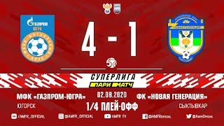 Париматч Суперлига 1 4 плей офф Газпром ЮГРА Новая генерация 4 1 Матч 2