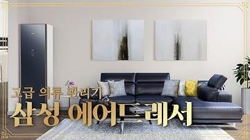 고급 의류 관리기!! 삼성 에어드레서 리뷰!!(feat.신혼가전 1순위)