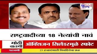 Annabhau Sathe scam: 18 NCP leader involved