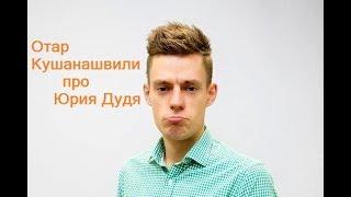 Отар Кушанашвили про Юрия Дудя