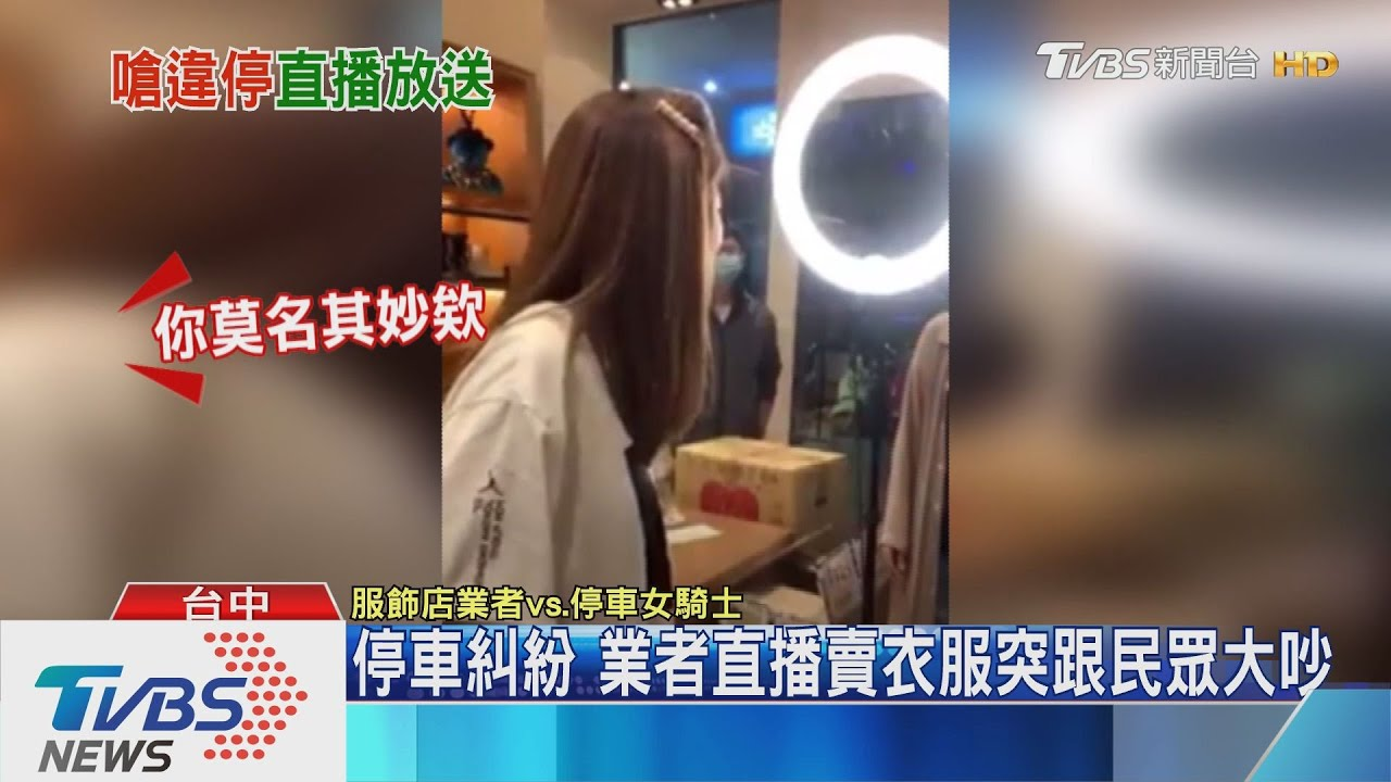停車糾紛 業者直播賣衣服突跟民眾大吵 - YouTube