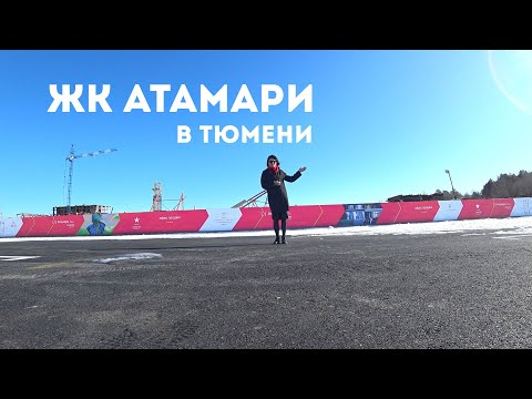ЖК АТАМАРИ В ТЮМЕНИ