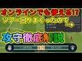 絶対攻略!!対スーパースターを徹底解説!!【ウイイレアプリ2019】