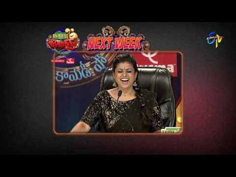 Jabardasth | 9th February 2017  2017  | Latest Promo
