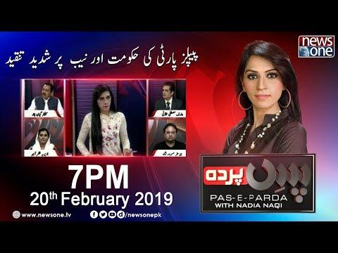 Pas e Parda | 20-February-2019 | NAB | PPP | PTI Government